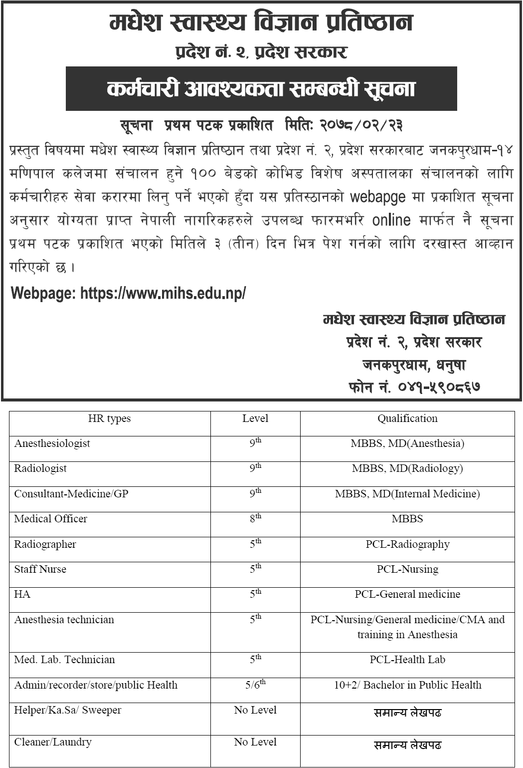 Madhesh Institute of Health Sciences (MIHS) Vacancy Announcement