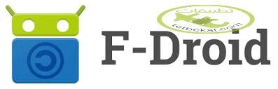 تحميل متجر F-Droid لتحميل التطبيقات و الالعاب المفتوحة المصدر اخر اصدار