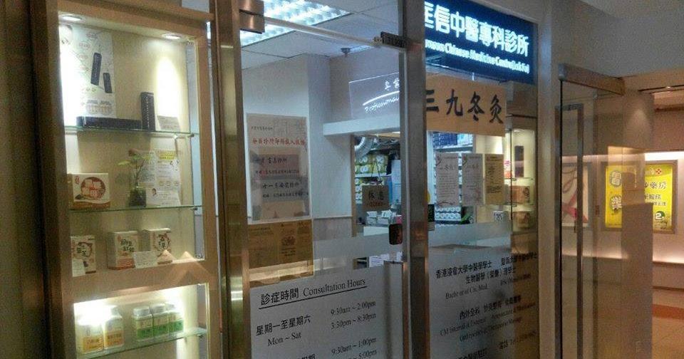 匡信中醫專科診所(病友資訊站)Honson Chiniese Medicine Clinic Patients Corner: 樂富 Lok Fu Clinic