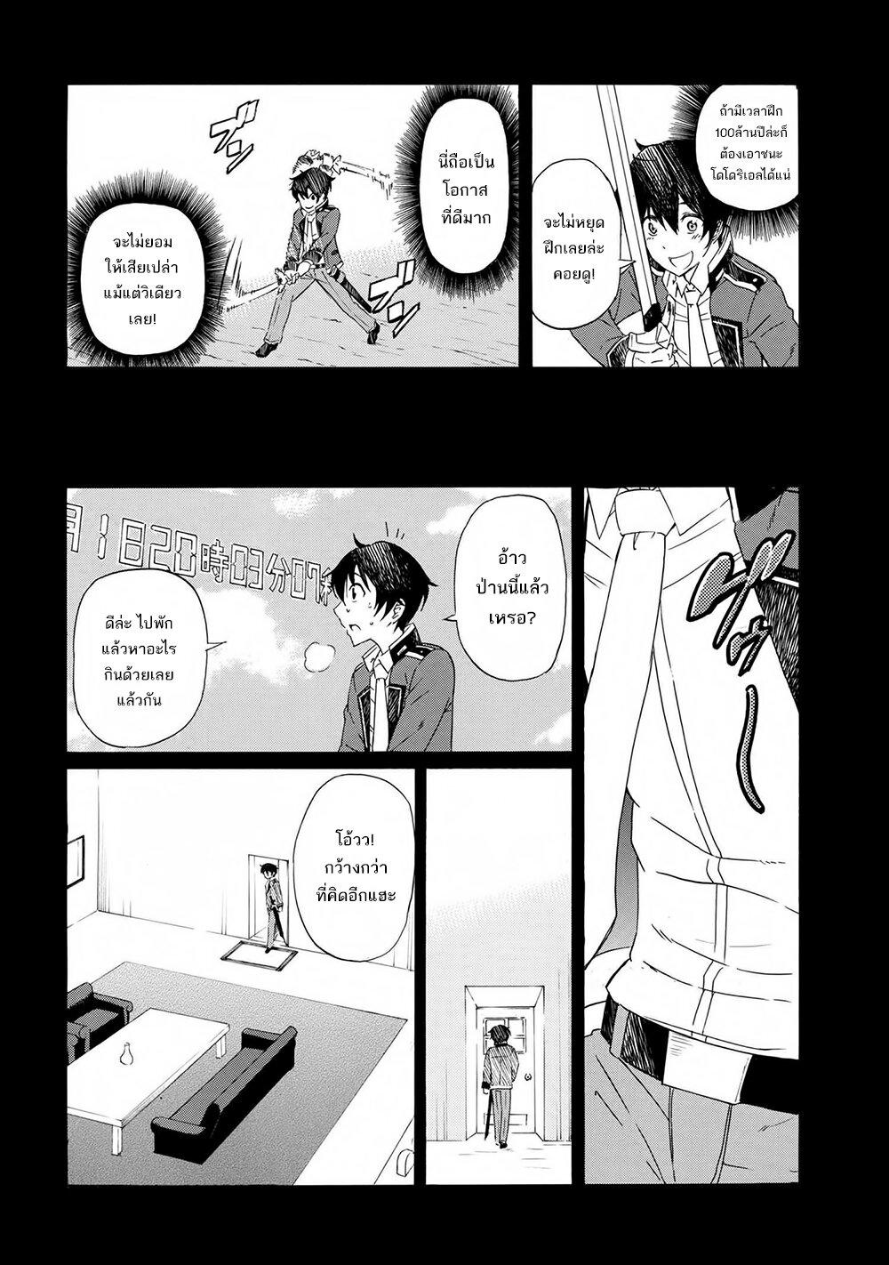 อ่านการ์ตูน Ichioku-nen Button o Renda Shita Ore wa Kizuitara Saikyou ni Natteita ตอนที่ 1 หน้าที่ 24