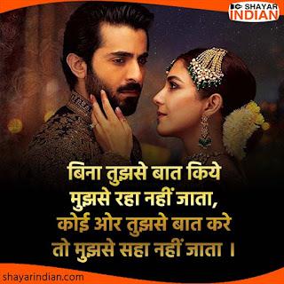 Raha Nahi Jata, Saha Nahi Jata : Sad Love Status Image in Hindi