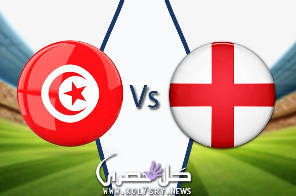 ترادد مباراة تونس انجتلرا || ترددات القنوات المفتوحة الناقلة لمباراة تونس وانجلترا مجاناً اليوم 18-6-2018 قنوات مجانية تنقل ماتش منتخب أنجلترا ضد تونس بث مباشر بدون تقطيع