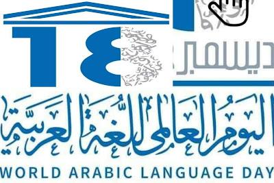 اليوم العالمي للغة العربية في العالم هو 18 ديسمبر من كل عام،اهمية اللغة العربية ،لفة الضاد،العالم العربي