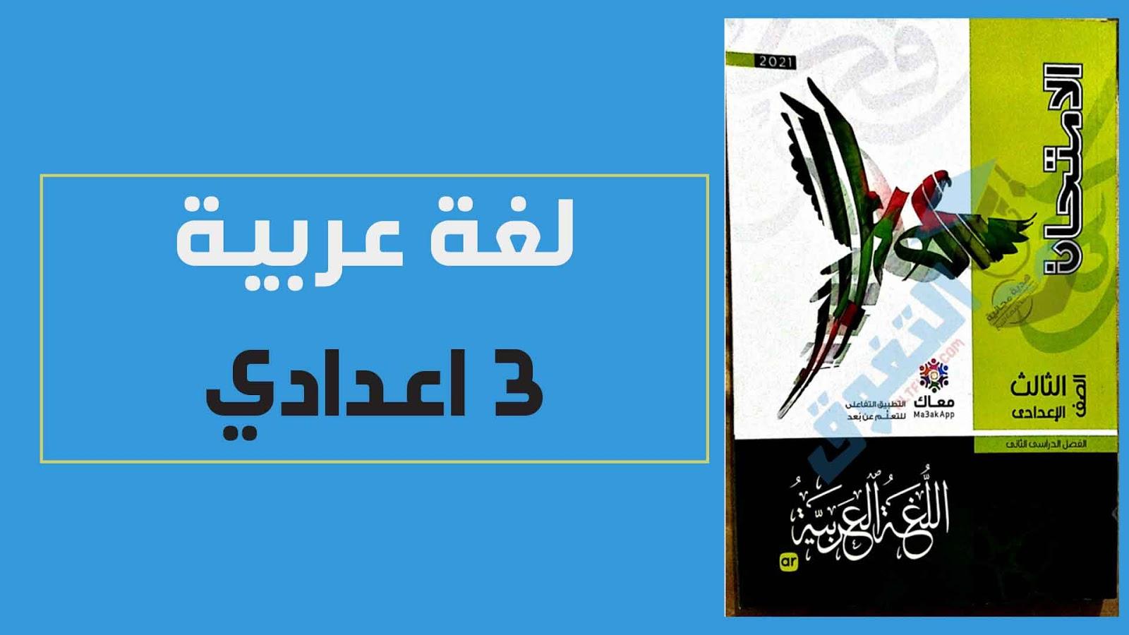 تحميل كتاب الامتحان فى اللغة العربية للصف الثالث الاعدادى الترم الثانى 2021 pdf (كتاب الشرح)
