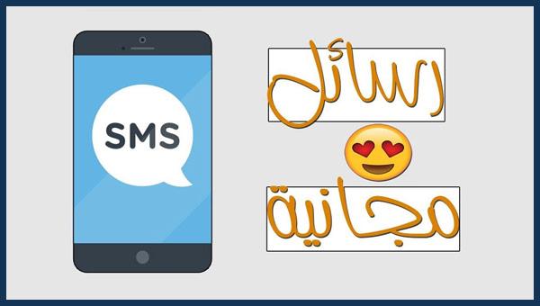 ارسال رسائل SMS لا محدودة لجميع دول العالم مجانا عبر هذا الموقع