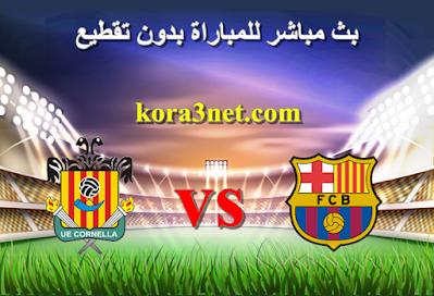 مباراة برشلونة وكورنيا بث مباشر