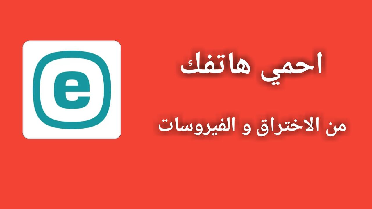 تحميل انتي فايروس مضاد فايروسات للاندرويد Download Mobile Security