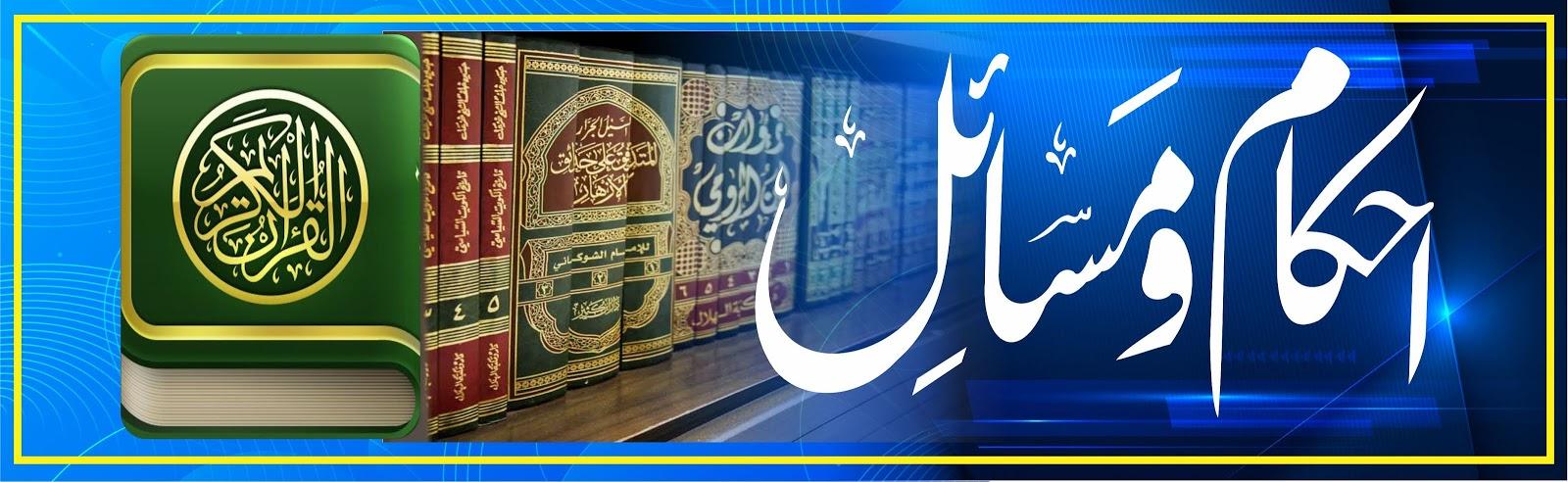احکام ومسائل، رمضان، تراویح، روزہ، نا بالغ، قیام اللیل