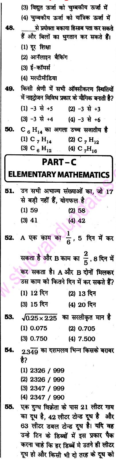 SSC GD 2012  Previous year question paper Pdf   with answer in Hindi Medium  with English Question Held on 22.04.12 Second Shift