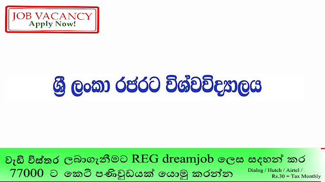 Vacancies at Rajarata University of Sri Lanka