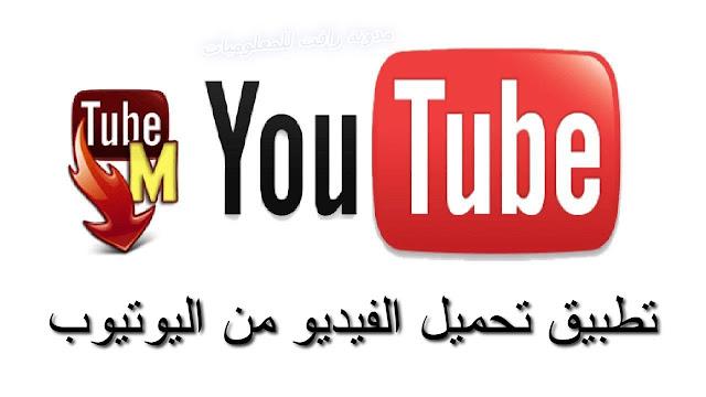 افضل تطبيق لتحميل فيديو اليوتيوب للاندرويد