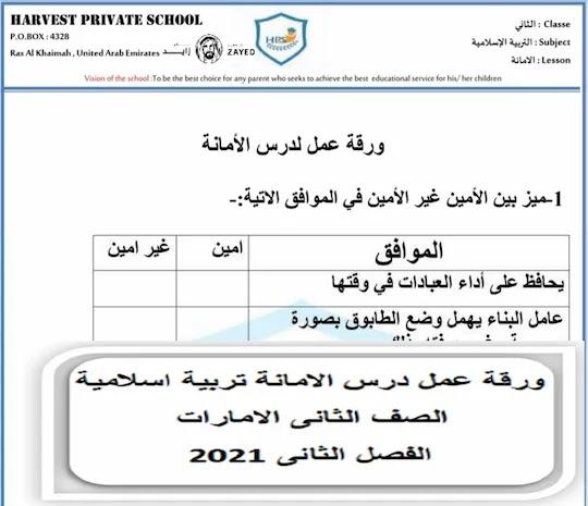 ورقة عمل درس الامانة تربية اسلامية الصف الثانى الامارات الفصل الثانى 2021