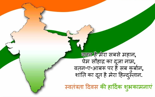 Independence day slogans in hindi