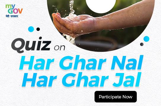 Quiz on Har Ghar Nal Har Ghar Jal