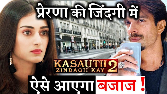 Big Twist : Prerna and Mr. Bajaj first meeting big reason Anurag in Kasauti Zindagi Kay