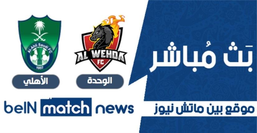 نتيجة مباراة الوحدة  والأهلي السعودي اليوم