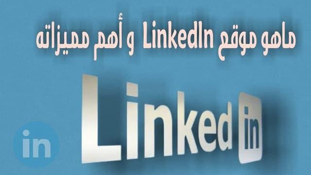إلقاء نظرة جديدة على LinkedIn وما هي أهم سماته و مميزاته