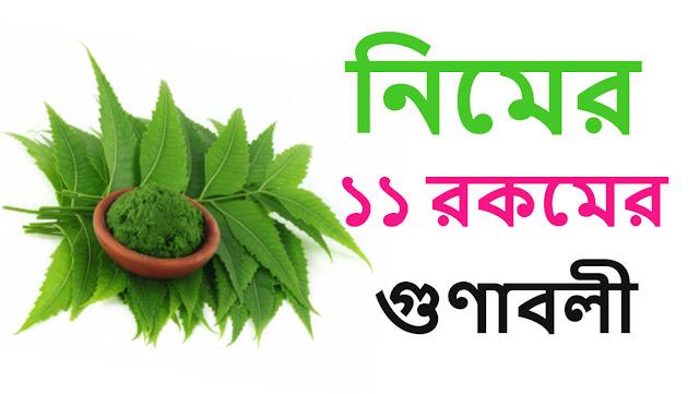 benefits_of_neem