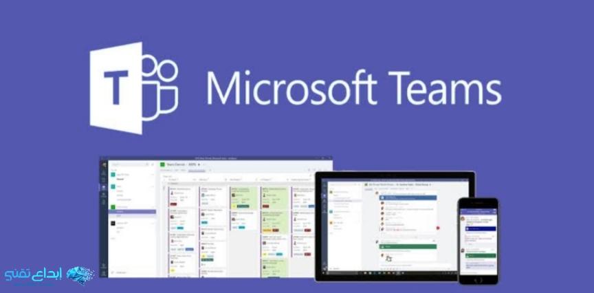 مميزات جديدة في خدمة Microsoft Teams لعقد مؤتمرات الفيديو والاجتماعات عبر الإنترنت2020