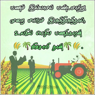 Rich man tamil quote