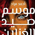 تحميل رواية موسم صيد الغزلان ل أحمد مراد