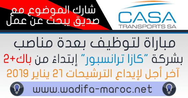 Alwadifa maroc Concours de recrutement au Poste