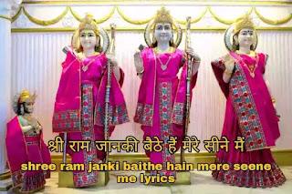 श्री राम जानकी बैठे हैं मेरे सीने मैं shree ram janki baithe hain mere seene me lyrics