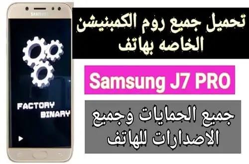 جميع رومات الكومبنيشن لهاتف J7 PRO جميع الحمايات  Combination Galaxy J7 Pro (SM-J730) U7
