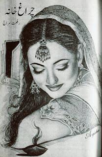 Charagh khana by Riffat Siraj Episode 17 Online Reading