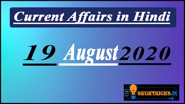 19 August 2020 Current Affairs in Hindi करंट अफेयर्स 19 अगस्त
