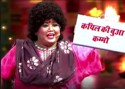कपिल की कम्मो बुआ की एंट्री The Kapil Sharma Show 2019 देखें यह धमाकेदार Video