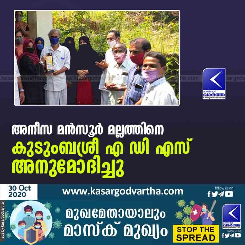 Kudumbasree A D S felicitated Aneesa Mansoor Mallam