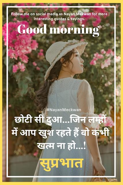 Good morning quotes images in hindi | गुड़ मॉर्निंग हिंदी सुविचार