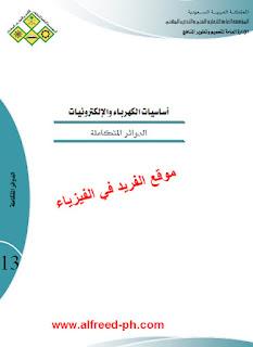 تحميل كتاب الدوائر المتكاملة pdf ، أساسيات الكهربائيات والإلكترونيات بي دي إف