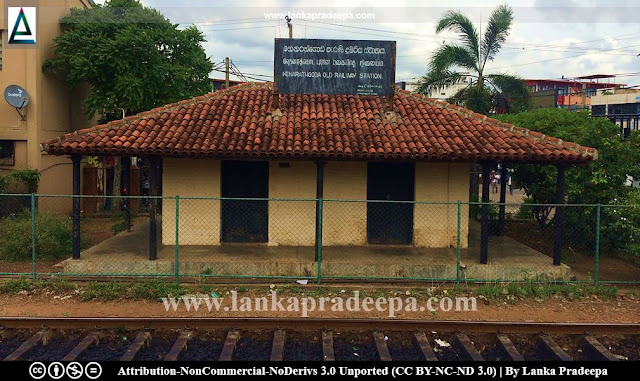 Henarathgoda Old Railway Station