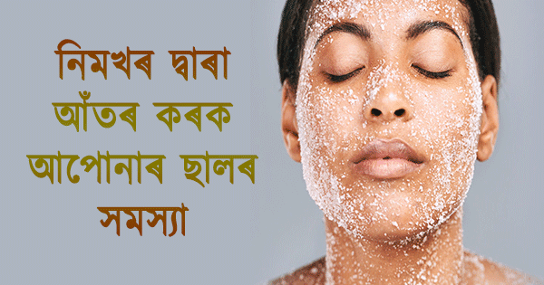Salt Skin Care