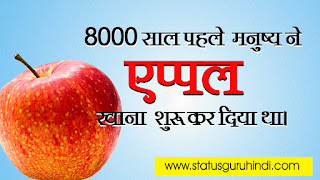 Apple Facts in Hindi | Health Benefits of Apple in Hindi | Status Guru Hindi