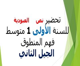 تحضير نص العبودية لغة عربية سنة أولى متوسط، مذكرة درس: