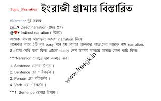 English grammar & Bengali grammar and Bengali gk with math