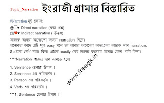 English grammar & Bengali grammar and Bengali gk with math