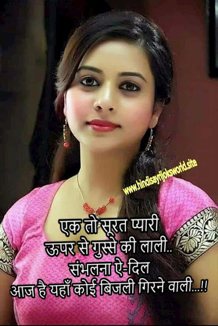 Romantic love shayari image in hindi shayari