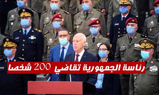 تونس: رئاسة الجمهورية تستعد لمقاضاة 200 شخصا ! .... تفاصيل