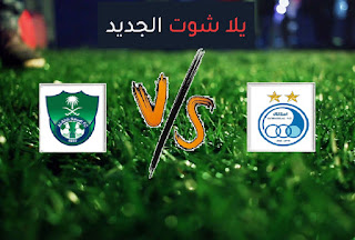 نتيجة مباراة الاهلي واستقلال طهران اليوم الخميس في دوري أبطال آسيا