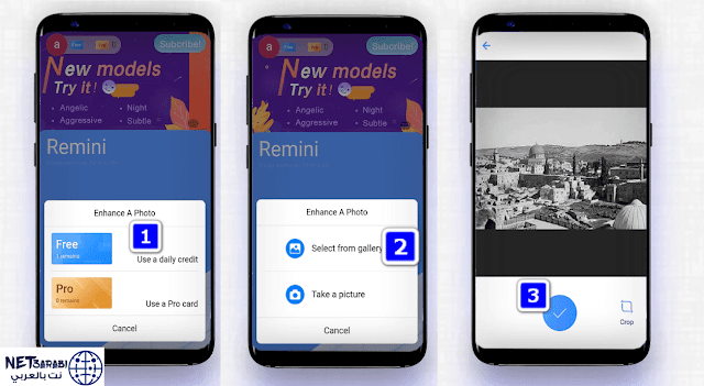 برنامج ريميني لتحسين جودة الصور بالهاتف | Remini