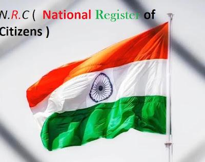 N.R.C.  क्या है ? क्या N.R.C भारत देश में लागू  होनी चाहिए  या नहीं