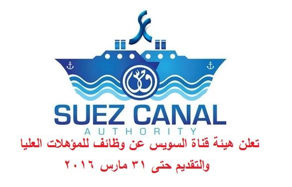 اليوم اعلان وظائف هيئة قناة السويس بجريدة الاهرام والتقديم حتى 31 / 3 / 2016