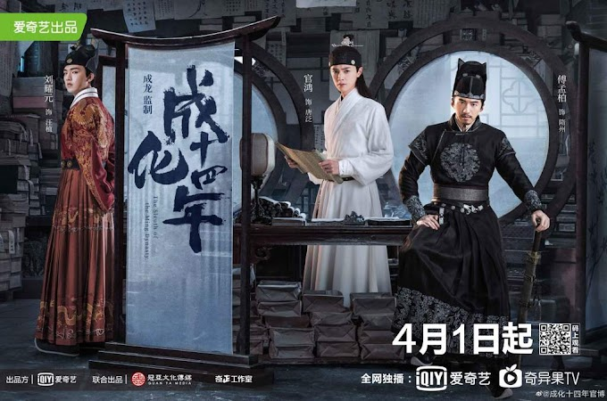 [Review] Drama China: The Sleuth of the Ming Dynasty