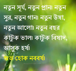 Pohela Boishakh Images