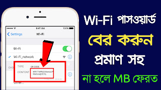 How To Scan WiFi Password for Android Secret Tricks