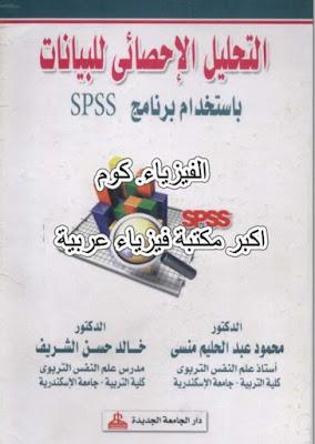 تحميل كتاب التحليل الإحصائي للبيانات بإستخدام برنامج spss pdf
